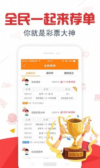 全民彩票app V5.2.66 官方安卓版截图3