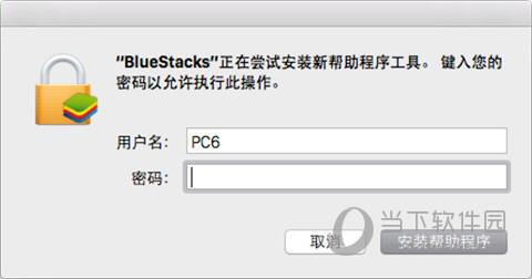 BlueStacks Mac版下载