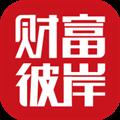 财富彼岸 V2.3.1 安卓版