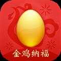 金蛋理财 V5.2.1  安卓版
