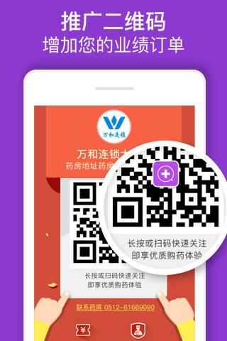 问药商家 V4.8.7 安卓版截图2