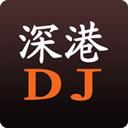 深港DJ V1.2 苹果版