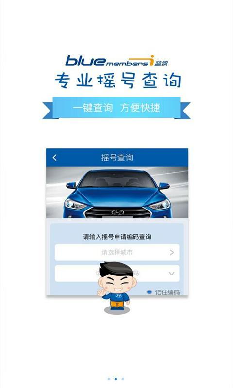 北京现代bluemembers V5.5 安卓版截图1