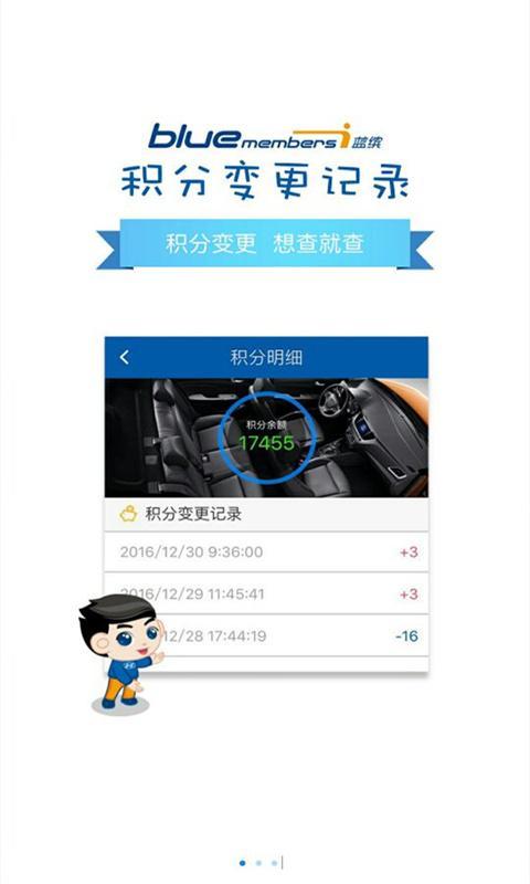 北京现代bluemembers V5.5 安卓版截图2