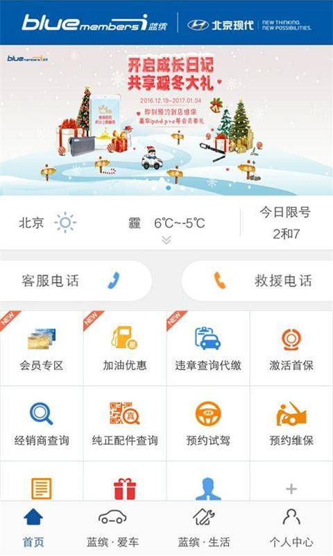 北京现代bluemembers V5.5 安卓版截图4