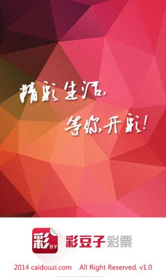 彩豆子 V3.2.7 安卓版截图5