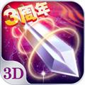新苍穹之剑 V2.0.43 iPhone版