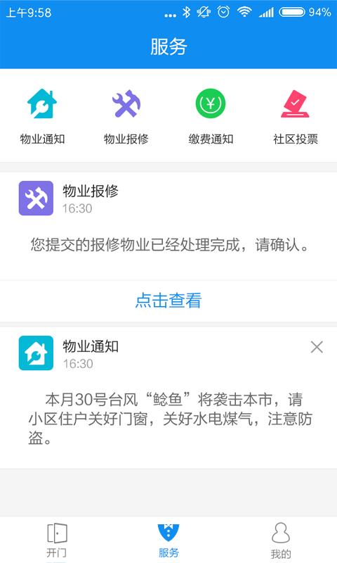 安居保 V2.1.9 安卓版截图2