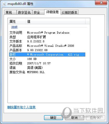 mspdb80.dll下载
