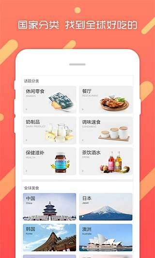 食货 V2.2.0 安卓版截图2