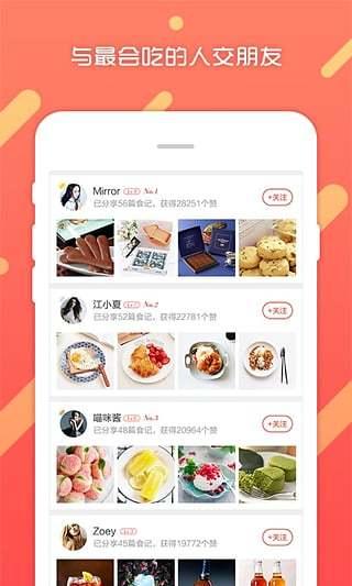 食货 V2.2.0 安卓版截图5