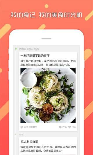 食货 V2.2.0 安卓版截图4