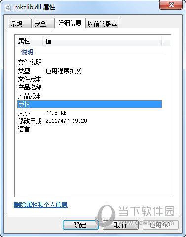 mkzlib.dll下载