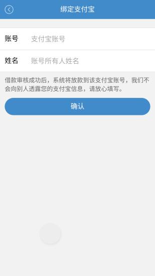 速借钱 V0.2.3 安卓版截图3