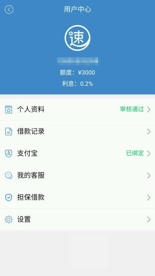 速借钱 V0.2.3 安卓版截图4