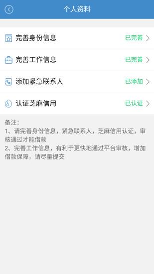 速借钱 V0.2.3 安卓版截图5