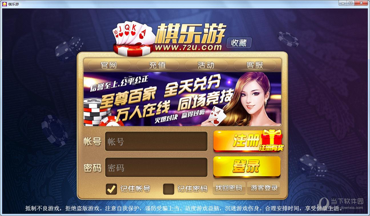 简介:棋乐游是一款最新最热门的网络多人线上棋牌游戏平台,注册
