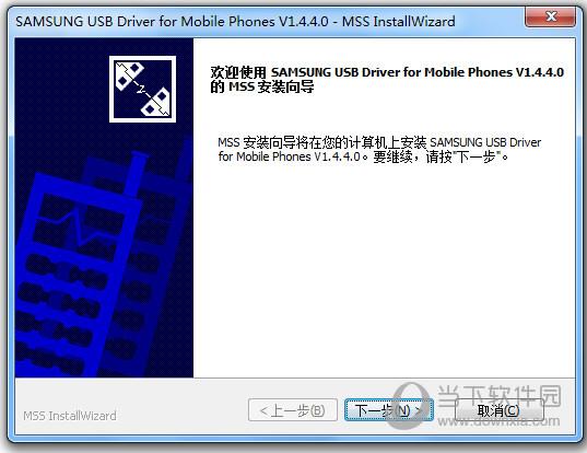 三星i509驱动 v1.4.4.0 简体中文版
