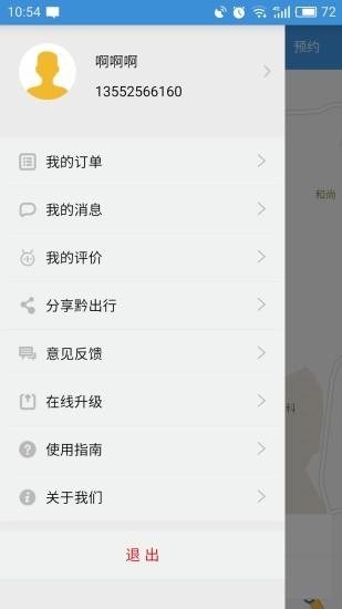 黔出行 V1.0.5 安卓版截图4