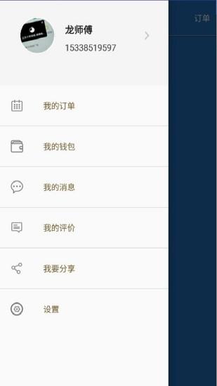 黔出行司机 V1.0.3 安卓版截图3