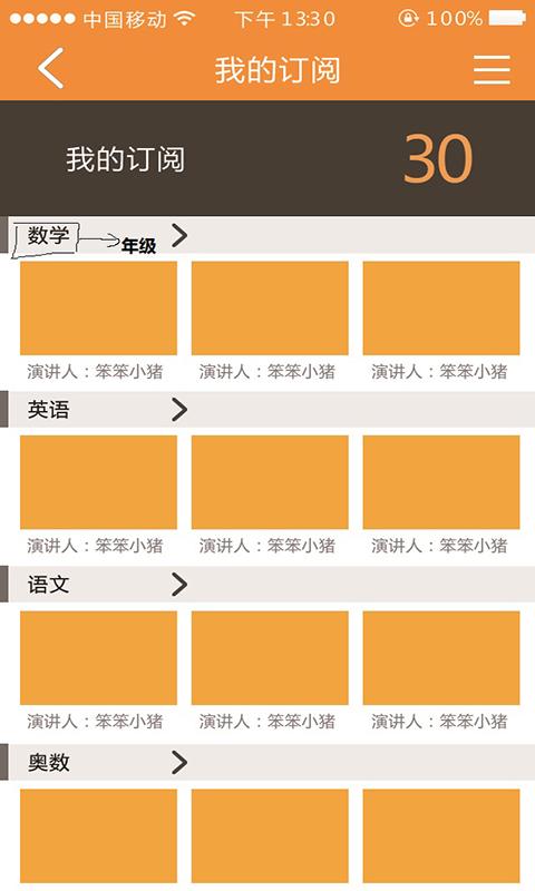 大屯课堂 V1.0 安卓版截图5