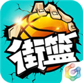 街篮 V1.16.2 iPhone版