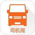 货拉拉司机版 V4.4 苹果版