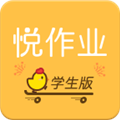 悦作业学生版 V2.7.1188 安卓版