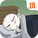 史小坑的恶梦 V1.0 苹果版
