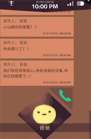手机疑云中文版 V1 安卓版截图3