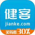 健客网上药店 V2.1.0 iPhone版