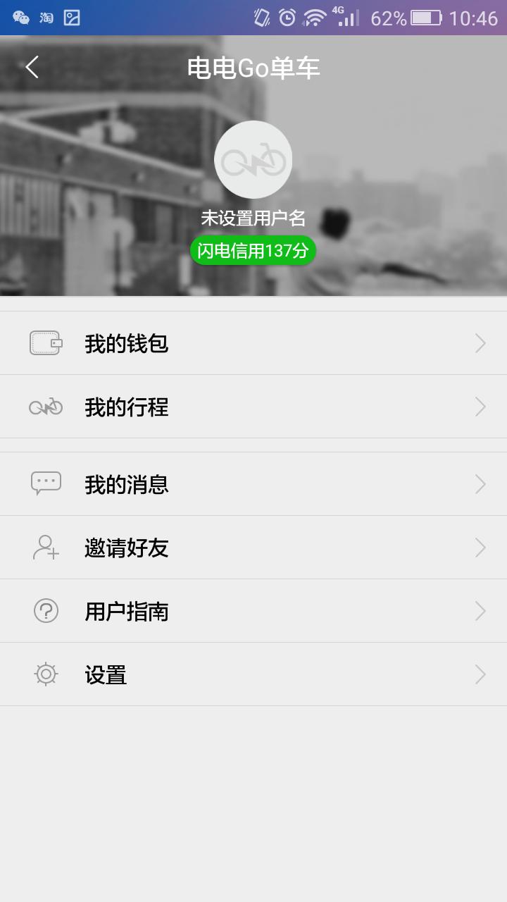 电电Go单车 V1.3.5 安卓版截图4