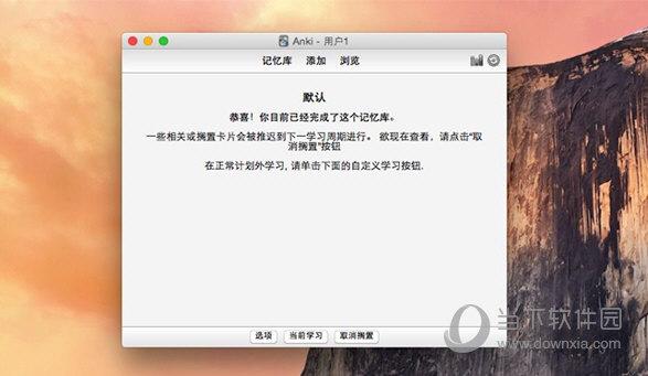 Anki for MAC下载