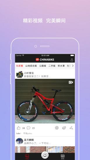 单车玩家 V4.5.01 安卓版截图2