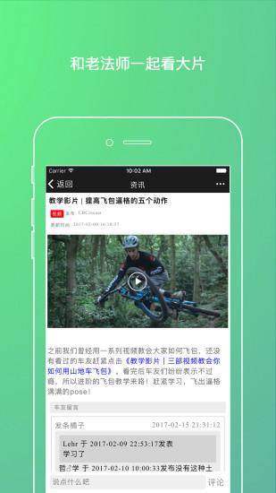 单车玩家 V4.5.01 安卓版截图4