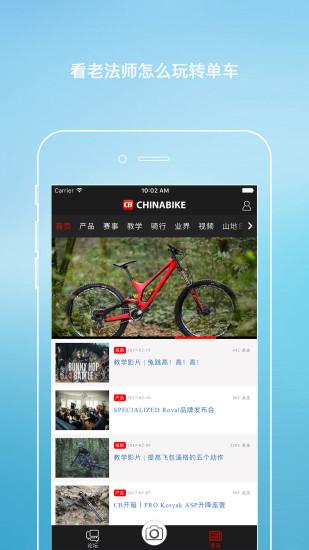 单车玩家 V4.5.01 安卓版截图3