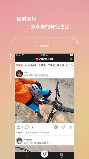 单车玩家 V4.5.01 安卓版截图1