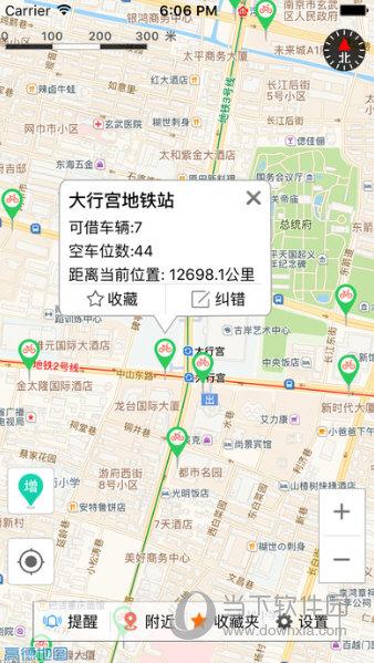 南京自行车APP