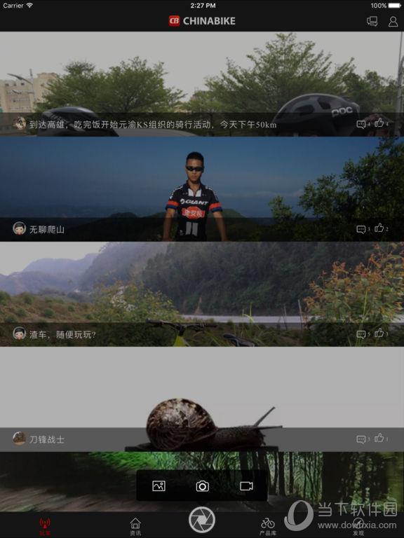 单车玩家iPad版