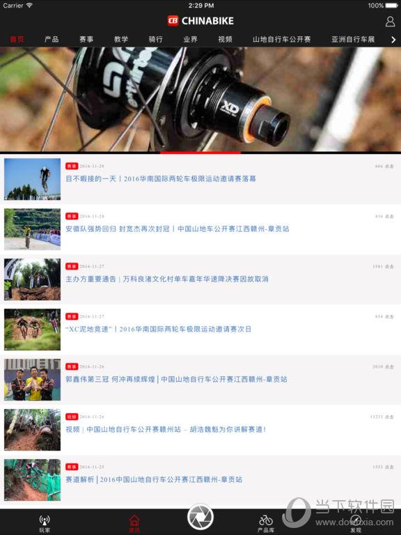 单车玩家iPad版下载