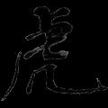 三国乱世坏坏虎辅助工具 V1.0.0.1 官网最新版