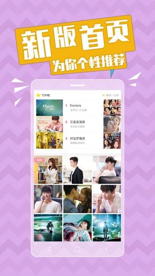 韩剧圈 V1.2.5 安卓版截图2