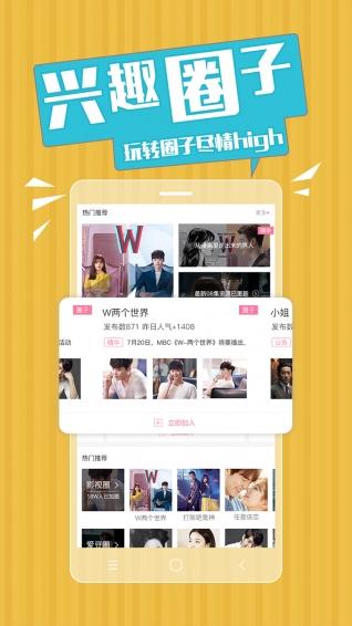 韩剧圈 V1.2.5 安卓版截图1