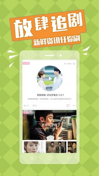韩剧圈 V1.2.5 安卓版截图3