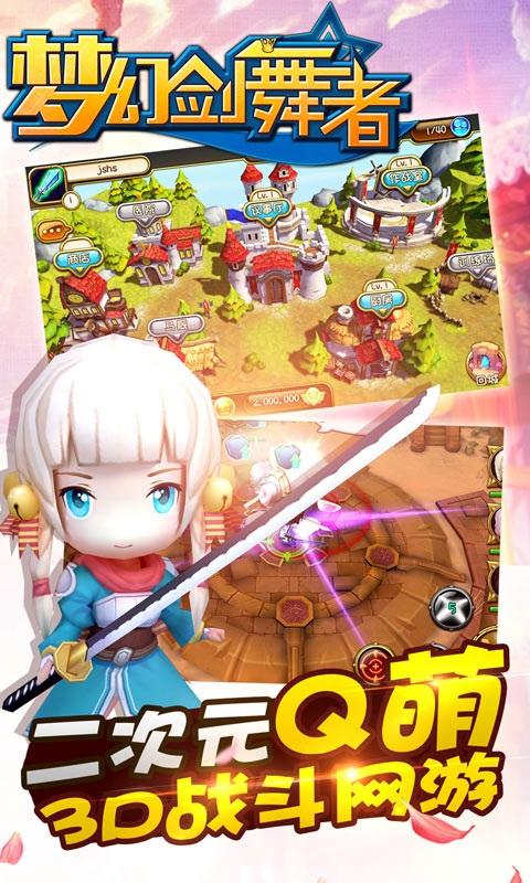 梦幻剑舞者破解版 V1.0.0.0 安卓版截图1