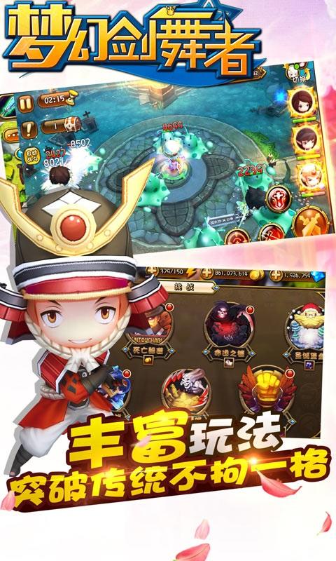 梦幻剑舞者破解版 V1.0.0.0 安卓版截图4