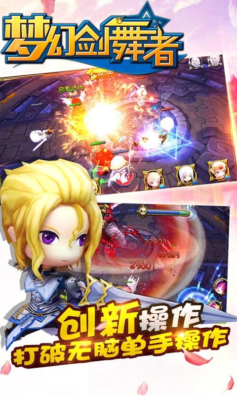 梦幻剑舞者破解版 V1.0.0.0 安卓版截图2