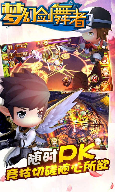 梦幻剑舞者破解版 V1.0.0.0 安卓版截图3