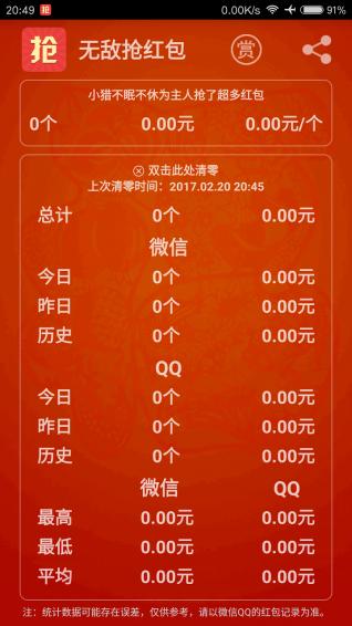 无敌抢红包 V1.6.64 安卓版截图1