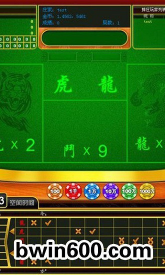 AG龙虎斗 V1.0 安卓版截图2